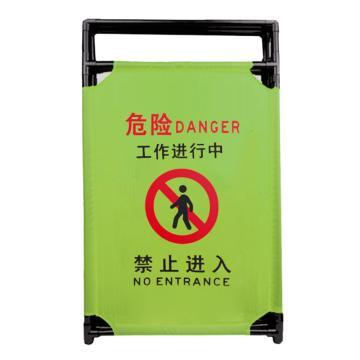 安赛瑞 折叠布艺围栏-危险 工作进行中,绿色,牛津布,单片970×580mm,13761,3片/套
