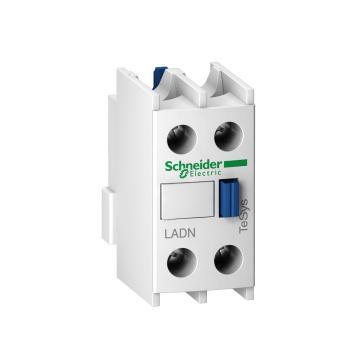 施耐德电气 接触器辅助触点,LADN11