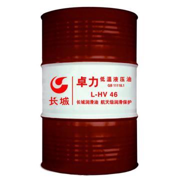 长城 液压油,卓力 L-HV 46 低温液压油,170KG/桶