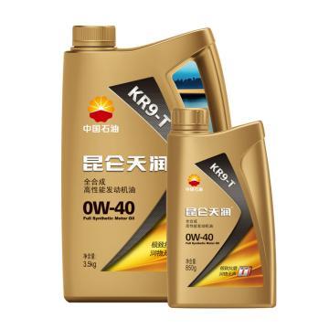 昆仑 合成机油,昆仑天润 KR9-T,0W-40,3.5kg/桶