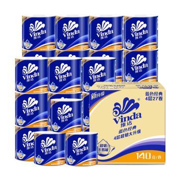 维达(Vinda) 卷纸,蓝色经典3层140g,V4069-B 27卷/箱(3层与4层随机发货) 单位:箱