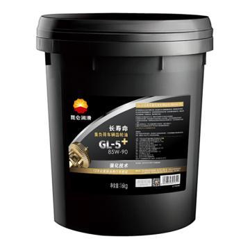 昆仑 齿轮油, GL-5+ 85W90,长寿命超重负荷,16kg/桶