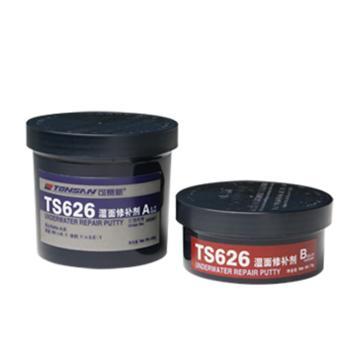 可赛新 湿面修补剂(水下补),TS626,500g/套