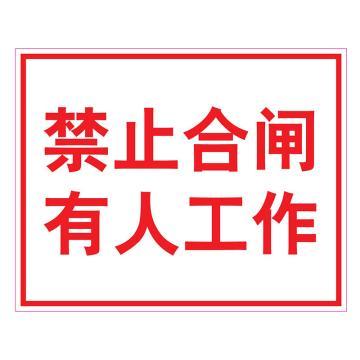 嘉辽 GB 电力标识-禁止合闸 有人工作,自粘性乙烯,150×200mm,5个/包