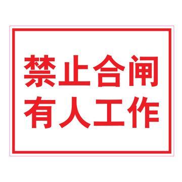 嘉辽 GB 电力标识-禁止合闸 有人工作,自粘性乙烯,250×315mm,5个/包