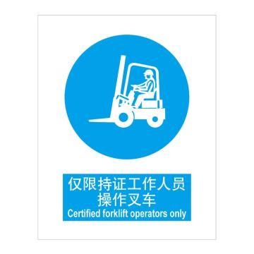 嘉辽 GB安全标识-仅限持证工作人员操作叉车,自粘性乙烯,250×315mm,5个/包