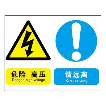 嘉辽 GB 工作中的带电环境提示标识-危险 高压 请远离,自粘性乙烯,250×315mm,5个/包