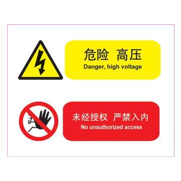嘉辽 GB 工作中的带电环境提示标识-危险 高压 未经授权 严禁入内,自粘性乙烯,250×315mm,5个/包