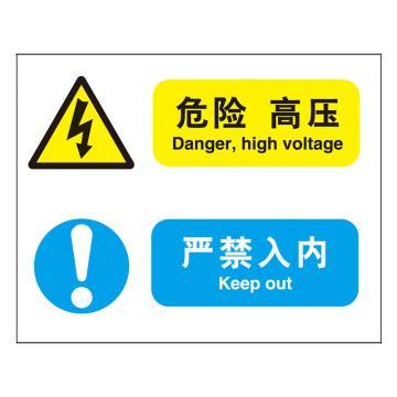嘉辽 GB 工作中的带电环境提示标识-危险 高压 严禁入内,自粘性乙烯,250×315mm,5个/包