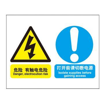 嘉辽 GB 工作中的带电环境提示标识-危险 有触电危险 打开前请切断电源,自粘性乙烯,250×315mm,5个/包