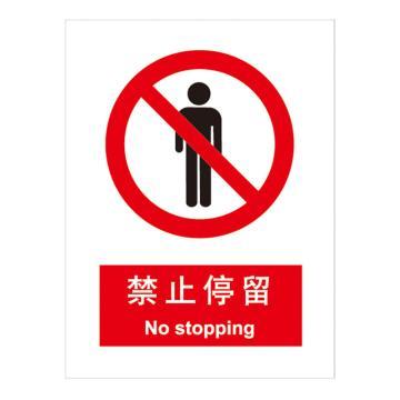 嘉辽 GB安全标识-禁止停留,中英文,ABS工程塑料,150×200mm,5个/包