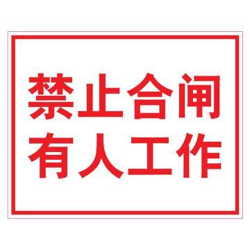 嘉辽 GB 电力标识-禁止合闸 有人工作,ABS工程塑料,150×200mm,5个/包