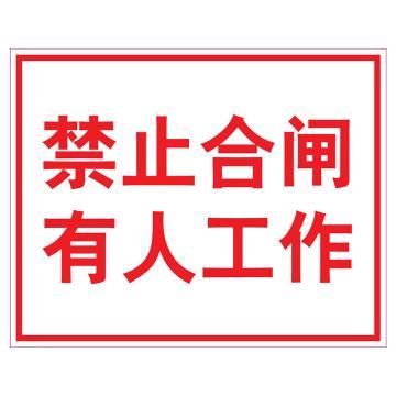 嘉辽 GB 电力标识-禁止合闸 有人工作,ABS工程塑料,250×315mm,5个/包