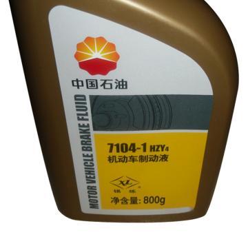 昆仑 机动车辆制动液,昆仑之星7104-1,HZY4, 0.8KG/桶