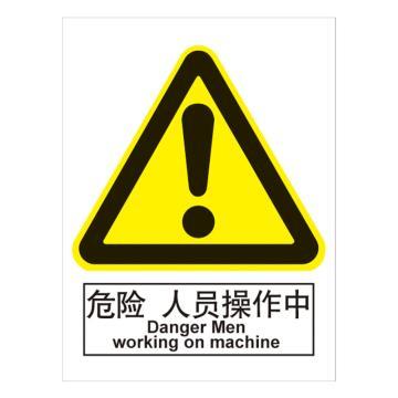 嘉辽 GB安全标识-危险 人员操作中,ABS工程塑料,150×200mm,5个/包