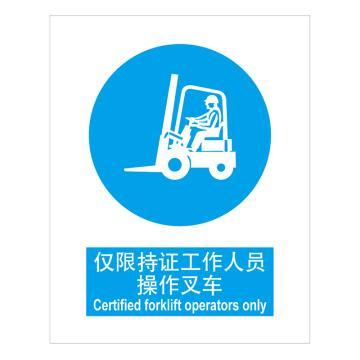 嘉辽 GB安全标识-仅限持证工作人员操作叉车,ABS工程塑料,250×315mm,5个/包