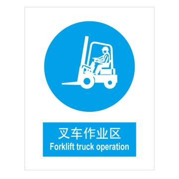 嘉辽 GB安全标识-叉车作业区,ABS工程塑料,250×315mm,5个/包