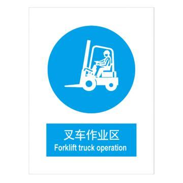 嘉辽 GB安全标识-叉车作业区,ABS工程塑料,150×200mm,5个/包
