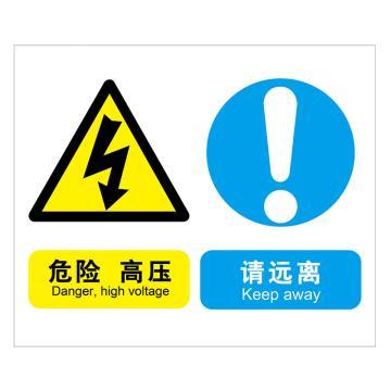 嘉辽 GB 工作中的带电环境提示标识-危险 高压 请远离,ABS工程塑料,250×315mm,5个/包
