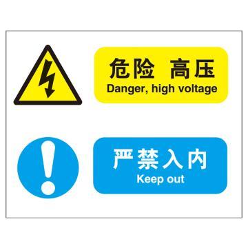 嘉辽 GB 工作中的带电环境提示标识-危险 高压 严禁入内,ABS工程塑料,250×315mm,5个/包