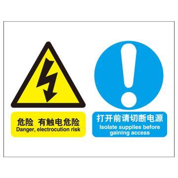 嘉辽 GB 工作中的带电环境提示标识-危险 有触电危险 打开前请切断电源,ABS工程塑料,250×315mm,5个/包