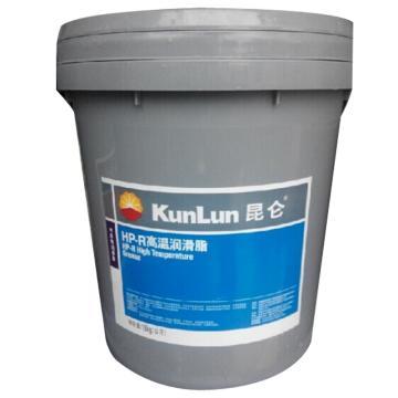 昆侖 潤滑脂,HP-R,高溫潤滑脂,15KG/桶