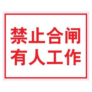 嘉辽 GB 电力标识-禁止合闸 有人工作,铝板,250×315mm,5个/包