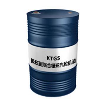 昆仑 汽轮机油, KTGS46,极压联合循环,170kg/桶