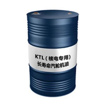 昆仑 汽轮机油,KTL46,长寿命(核电专用),170kg/桶