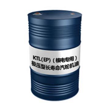 昆仑 汽轮机油,KTL(EP)46,极压长寿命(核电专用),170kg/桶