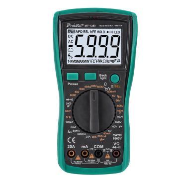 宝工Pro'skit 3 5/6 数字万用表数显防烧万能表,MT-1280,电工万能表数显万能表电工数字万用表