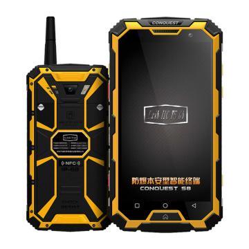 征服 S8硬件对讲二类本安4G本质安全型工业三防智能防爆手机,6+128GB 黄色