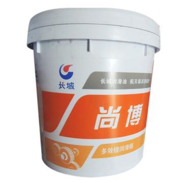 长城 多效锂基润滑脂,尚博 CMA-K3#,15KG/桶