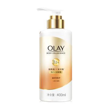 玉兰油(Olay)精华身体乳,滋养修护,400ml