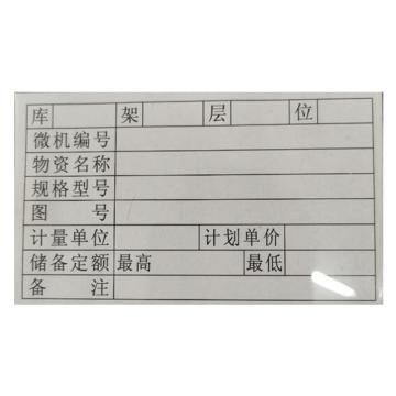 Raxwell标签纸,配AVJ247磁性标签使用