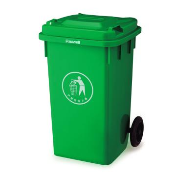 Raxwell兩輪移動塑料垃圾桶,戶外垃圾桶,240L 草綠色 HDPE材質可掛車