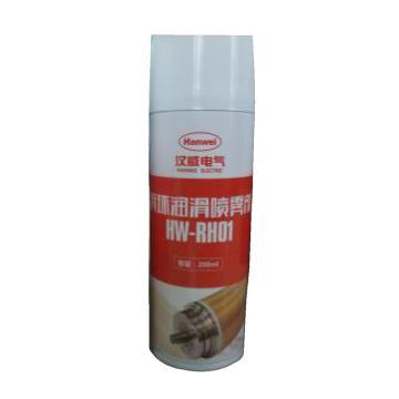汉威电气Hanwell 滑环专用润滑剂 HW-RH01-200ML