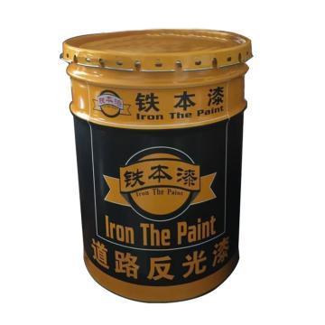 铁本 道路划线反光漆,黄色Y07,主漆20kg+反光基料5kg/组