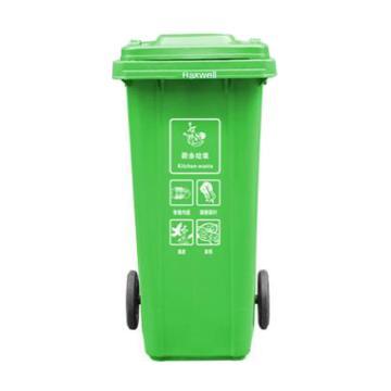 Raxwell分類垃圾桶,移動戶外垃圾桶 綠色120L(廚余垃圾)