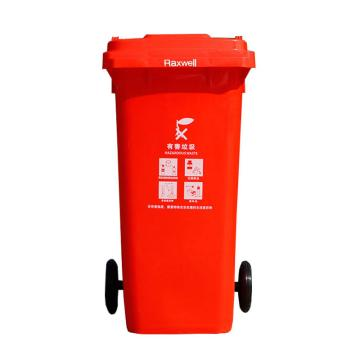 Raxwell分類垃圾桶,移動戶外垃圾桶 紅色120L(有害垃圾)