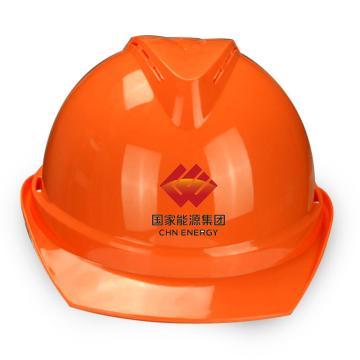 禄华ABS带透气孔安全帽,橙色,正面印国家能源logo(同系列30顶起订)
