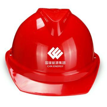 禄华ABS带透气孔安全帽,红色,正面印国家能源logo(同系列30顶起订)