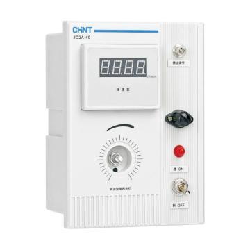 正泰CHINT JD2A系列电磁调速电动机控制装置,JD2A-40 220V (A)
