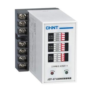 正泰CHINT JZF系列正反转控制继电器,JZF-07 AC220V