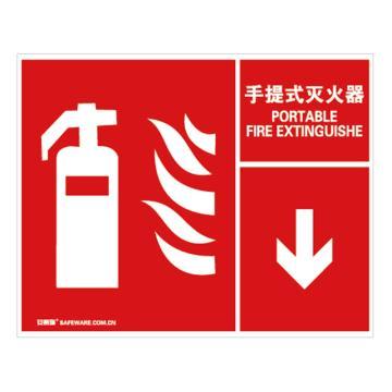安賽瑞 消防安全標識-手提式滅火器 下方,不干膠,250×315mm,20503