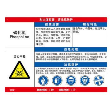 安赛瑞 职业病危害告知卡-磷化氢,ABS板,600×450mm,14585
