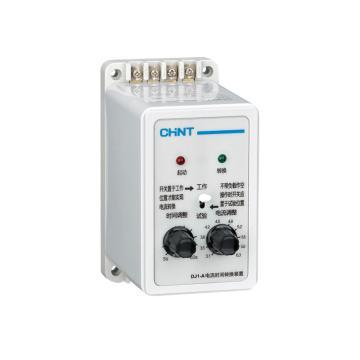 正泰CHINT DJ1系列电流时间转换装置,DJ1-A 3.1A~6.3A 5s~100s AC220V