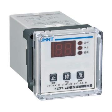 正泰CHINT NJZF1系列正反转控制继电器,NJZF1-2ZS AC220V