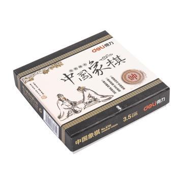 得力 榉木象棋(原木色),6741_3.5,单位:副