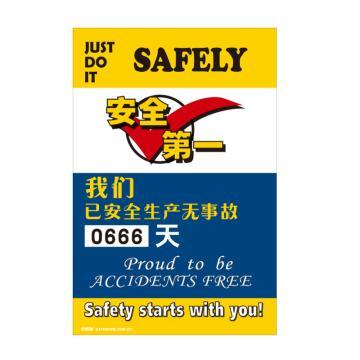 安赛瑞 安全生产天数纪录牌-安全第一,数字转盘,600×900mm,30000